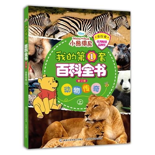 我的第1套百科全书(修订版)动物传奇(上)