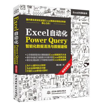 Excel自动化Power Query智能化数据清洗与数据建模