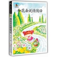 小学生必读名家-和花朵说悄悄话(儿童文学作家