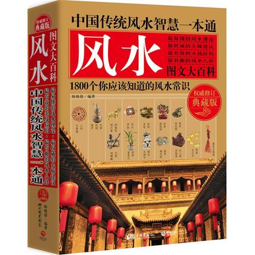 中国传统风水智慧一本通(权威修订典藏版)——随书赠送超大彩色手绘吉祥风水图