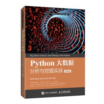 Python大数据分析与挖掘实战(微课版)
