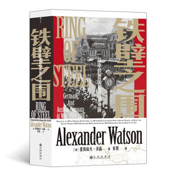 汗青堂丛书066·铁壁之围:一战中的德国和奥匈帝国