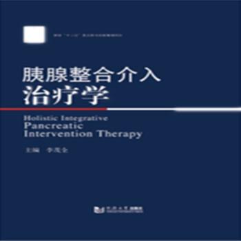 胰腺整合介入治疗学
