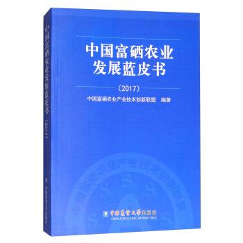 中国富硒农业发展蓝皮书(2017)