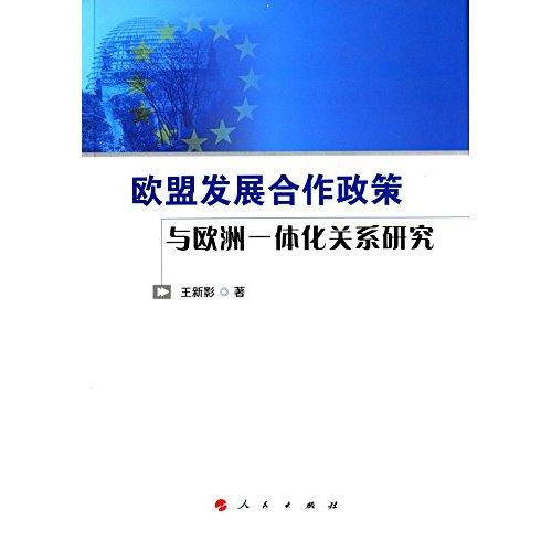 欧盟发展合作政策与欧洲一体化关系研究