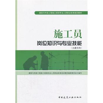 施工员 岗位知识与专业技能(土建方向)