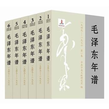 毛泽东年谱(1949--1976)(全6卷)