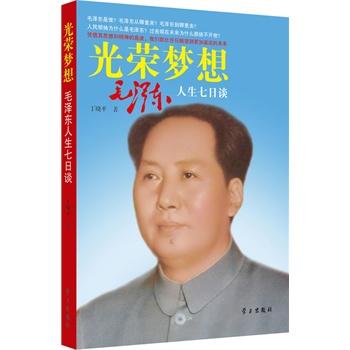 光荣梦想:毛泽东人生七日谈