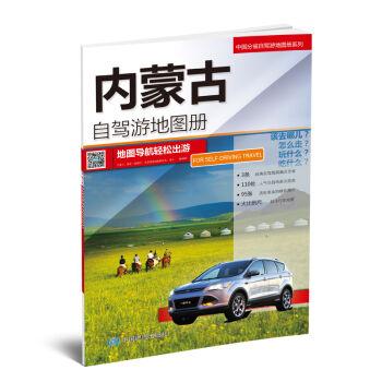 2017中国分省自驾游地图册系列-内蒙古自驾游地图册