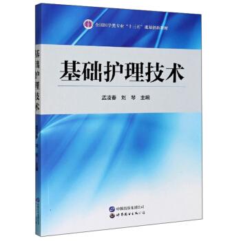 基础护理技术(全国医学类专业十三五规划创新教材)