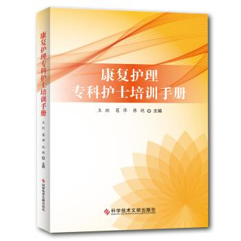 康复护理专科护士培训手册