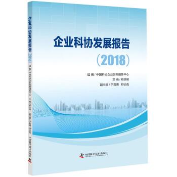 企业科协发展报告(2018)