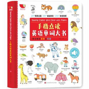 手指点读英语单词大书