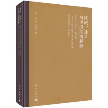 区域、社会与中国文明起源--国家科技支撑计划课题\