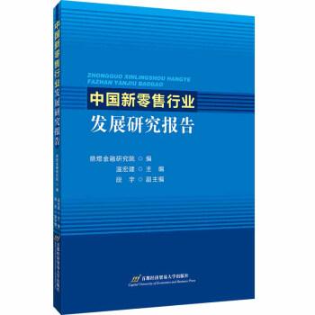 中国新零售行业发展研究报告