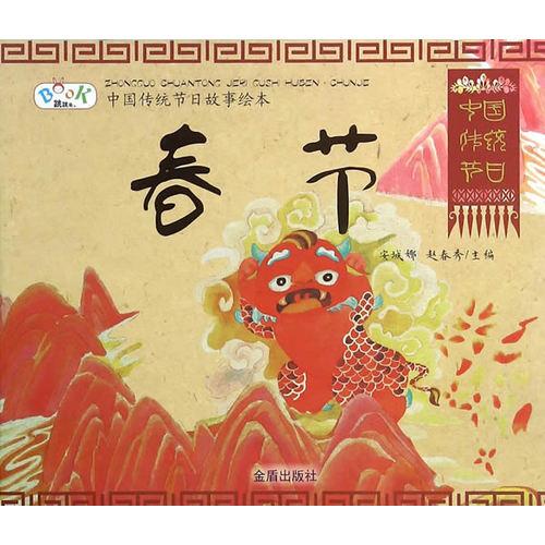 中国传统节日故事绘本春节