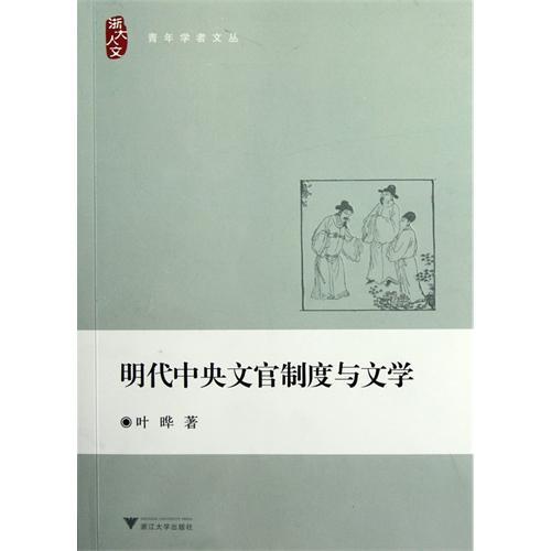 明代中央文官制度与文学
