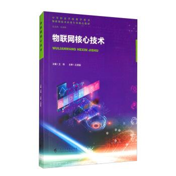 中职教材:物联网核心技术(物联网技术应用专业核心教材)