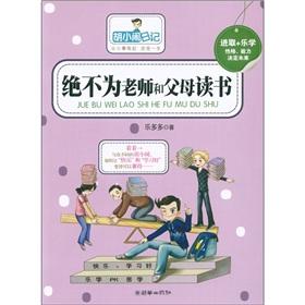 胡小闹日记:绝不为老师和父母读书
