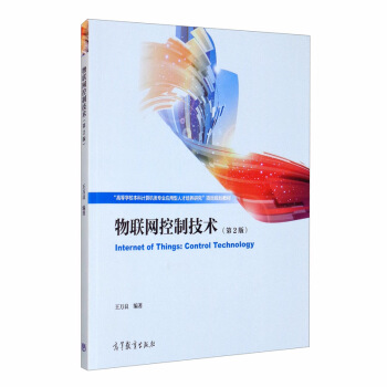 物联网控制技术(第2版)