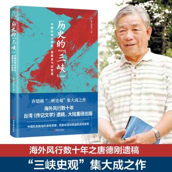 """历史的""""三峡"""""""