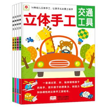 小红花-立体手工(共4册)