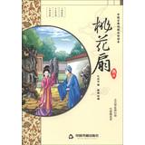 中国古典戏剧白话读本:桃花扇