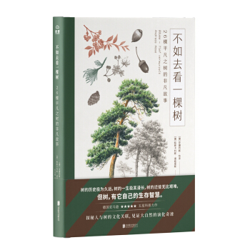 不如去看一棵树:26棵平凡之树的非凡故事