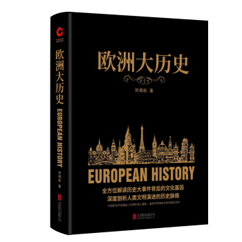 欧洲大历史(一本读懂当今欧洲文明的前世今生,全方位解读历史大事件背后的文化基因)
