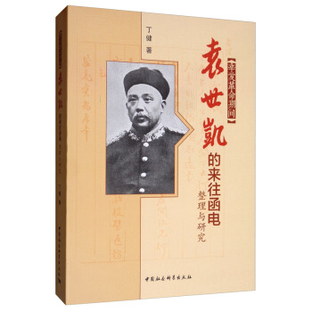 辛亥革命期间袁世凯的来往函电整理与研究