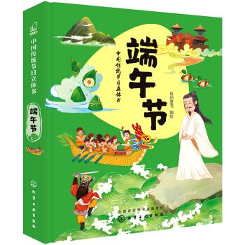 中国传统节日立体书. 端午节