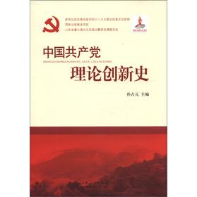 中国共产党理论创新史(精装)