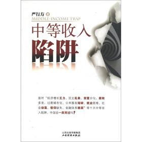 刘波演员_刘波 中等收入陷阱