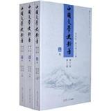 中国文学史新著(增订本)(第2版)