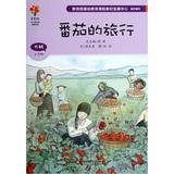 美慧树幼儿园主题课程资源:番茄的旅行(大班上学期)