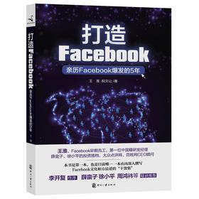 打造Facebook:亲历Facebook爆发的5年
