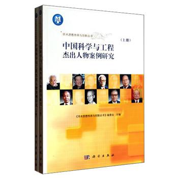 学术思想传承与创新:中国科学与工程杰出人物案例研究(套装上下册)