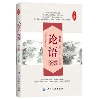 论语全鉴(第2版)
