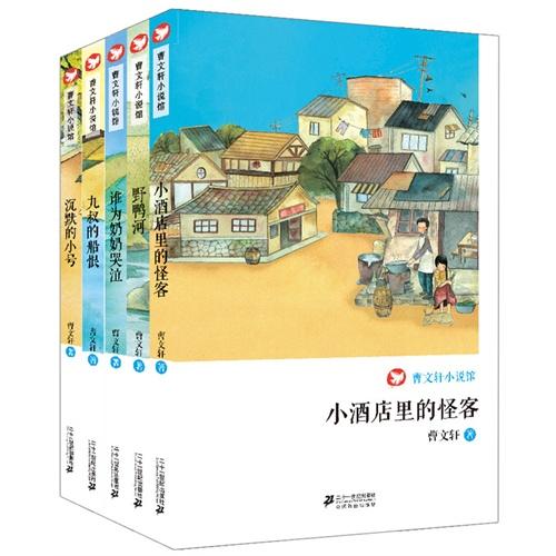 曹文轩小说馆(共20册)