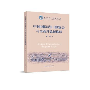 中国国际进口博览会与全面开放新格局