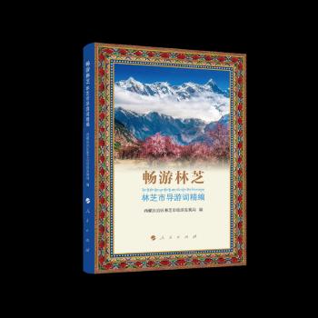 畅游林芝——林芝市导游词精编