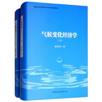 气候变化经济学:全二卷(精装)