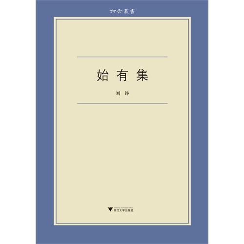 始有集(《南方都市报》最受欢迎书评人刘铮新作,通晓文人大师治学逸事,品鉴名家新作良莠得失)
