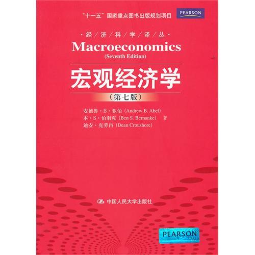 宏观经济学答案_宏观经济学_微观经济学_宏观经济学课后答案