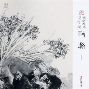 意笔花鸟课徒稿(韩璐)/南山课稿