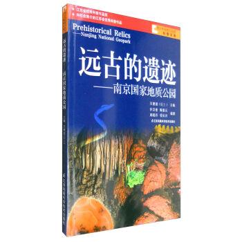 远古的遗迹----南京国家地质公园