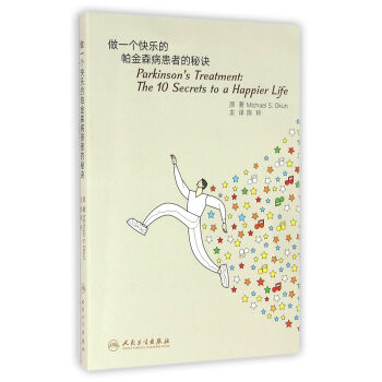 做一个快乐的帕金森病患者的秘诀(翻译版)