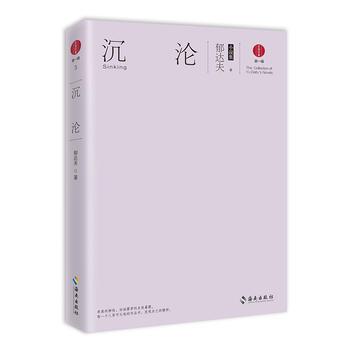 沉沦:郁达夫小说集