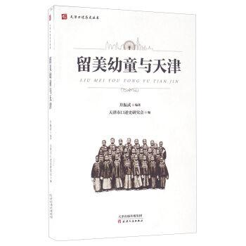 留美幼童与天津/天津口述历史丛书