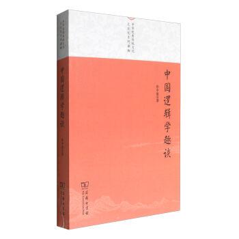 中华优秀传统文化大众化系列读物:中国逻辑学趣谈